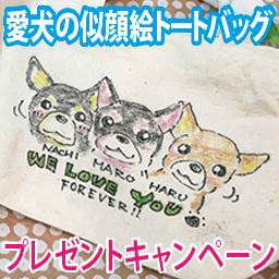 【プレゼントキャンペーン】愛犬の似顔絵トートバッグがもらえる!