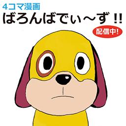 4コマ漫画「ばろんばでぃ~ず!!」配信開始!