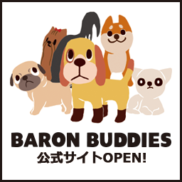 BARON BUDDIES 公式サイトOPEN!