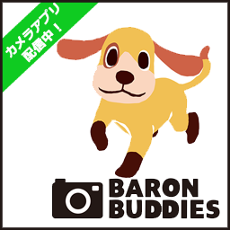 iOS・Android対応アプリ 「BARONカメラ」配信!