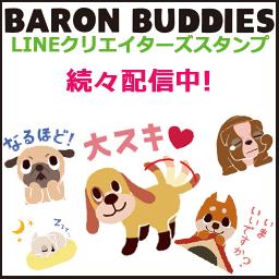 BARON BUDDIES LINEスタンプ続々配信中!