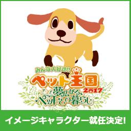 ペット王国2017 イメージキャラクターに就任決定!